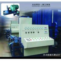 Hydraulic pump and motor test bench of item 105649142 Hydraulic motor testing
