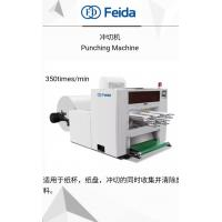 Quality FDC-850 Roll to roll die punching machine for paper cup for sale