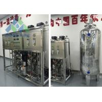 Wholesale Industrial Grade Seawater Treatment Plant RO System  Automatic Control CE Approved from china suppliers