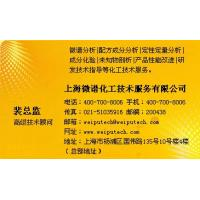 Wholesale Chemical composition analysis, water treatment composition test, content detection from china suppliers