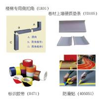 Quality Skid Resistance Floor Tile Accessories Side Buckle Angle / Angle Guard / Non - Slip Tape for sale