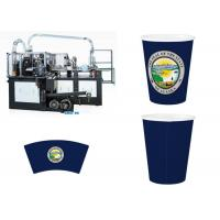 Wholesale Automatic Paper Cup Machine,automatic double side PE coat paper tea cup coffee cup machine from china suppliers