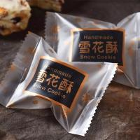 China Plastic Nitrogen Candy Buscuit Packaging Bags Back Center Seal on sale