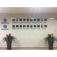 ZHEJIANG SAILING STEEL INDUSTRY CO., LTD.
