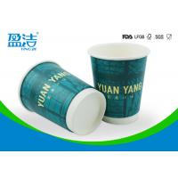 Wholesale 8oz Biodegradable Cold Drink Paper Cups Double Structure For Taking Away from china suppliers