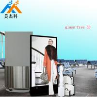 Wholesale Vertical LG LCD 3D Digital Signage Display Screen 85 Inch Indoor High Brightness from china suppliers