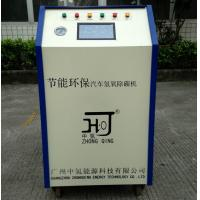 Wholesale Hydrogen and Oxygen Generator, Carbon Removing Machine for Car, HQ-3000-1.5 from china suppliers