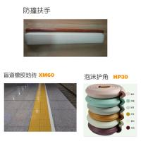 Wholesale Anti - Collision Safety Protection Rubber Blind Sidewalk Tile Installation Accessories from china suppliers