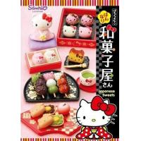 Wholesale Re-ment Hello Kitty Japanese Sweet 1 box from china suppliers