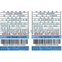 Buy cheap Bar Code to Spurt the Code Machine from wholesalers
