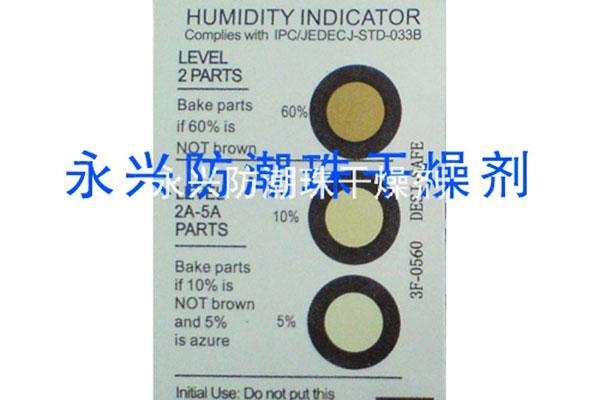 Quality Moisture proof card without cobalt three point humidity indicator card for sale